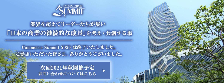 Commerce Summit